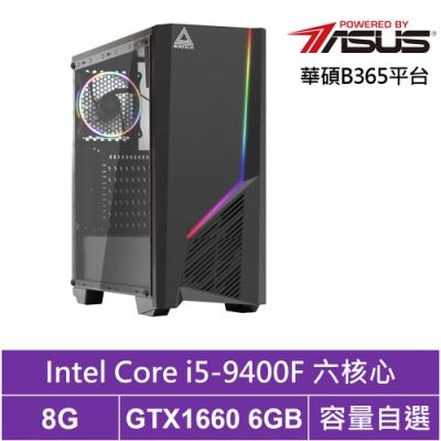 華碩B365平台[風影雪狐]i5六核GTX1660獨顯電腦