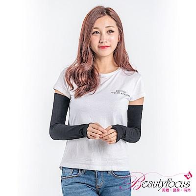 BeautyFocus 彈力涼感抗UV運動袖套(加長款-黑)