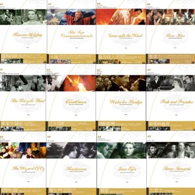 十二部最經典的奧斯卡電影 DVD (亂世佳人、羅馬假期、北非諜影...)