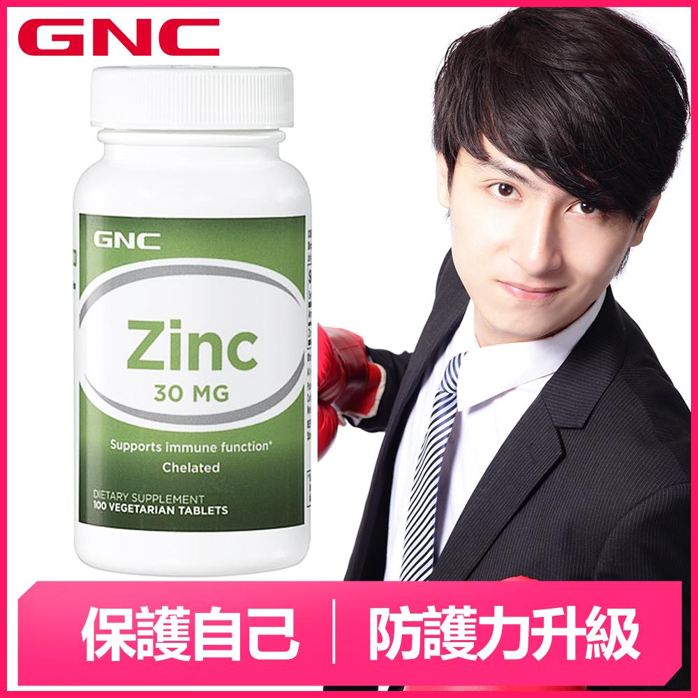 GNC健安喜 防護升級 優立鋅食品錠100錠