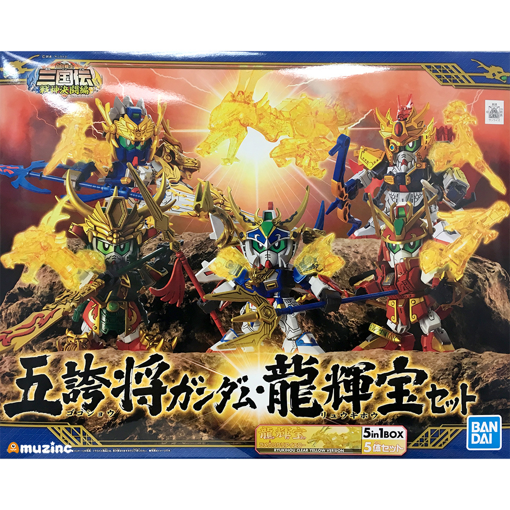 BANDAI 組裝模型 SD鋼彈 BB戰士 三國傳戰神決鬥篇 五誇將 龍輝寶