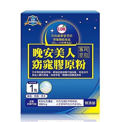 (即期品)UDR晚安美人窈窕膠原粉 2盒組 (效期:20181105)