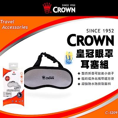 CROWN 皇冠 眼罩/耳塞 安眠好睡首選組合