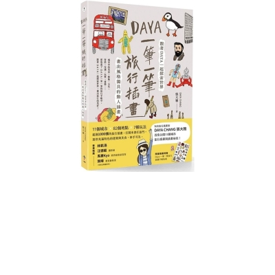 Daya 一筆一筆旅行插畫:跟著Daya一起探索世界,畫出風格獨具的動人插畫