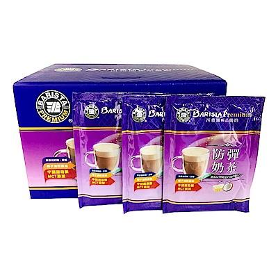 西雅圖極品嚴焙防彈奶茶(30g/包)