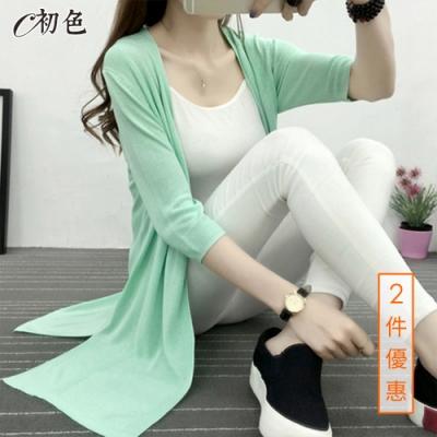 初色  涼爽七分袖針織罩衫-共8色-(M-2XL可選)