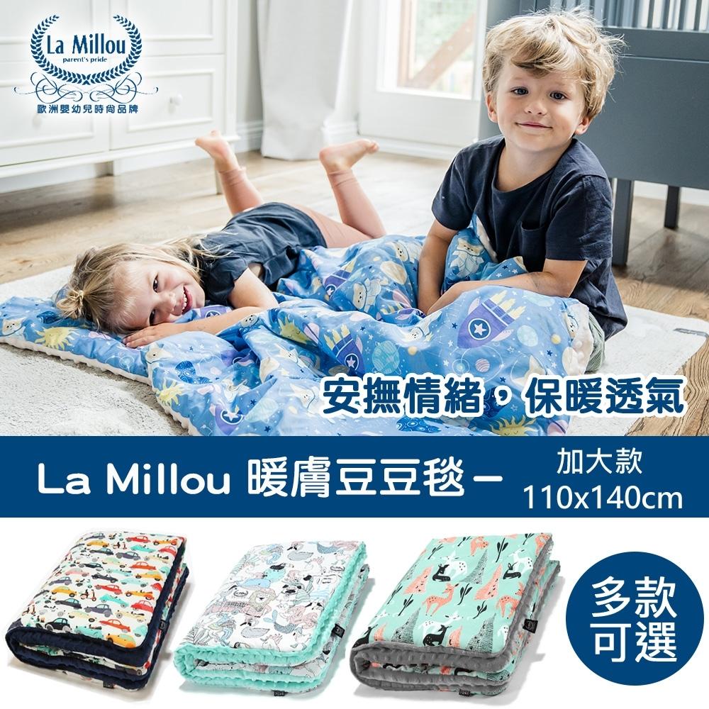 La Millou暖膚豆豆毯-加大-多款可選-四季毯寶寶毯嬰兒毯遊戲墊毛毯