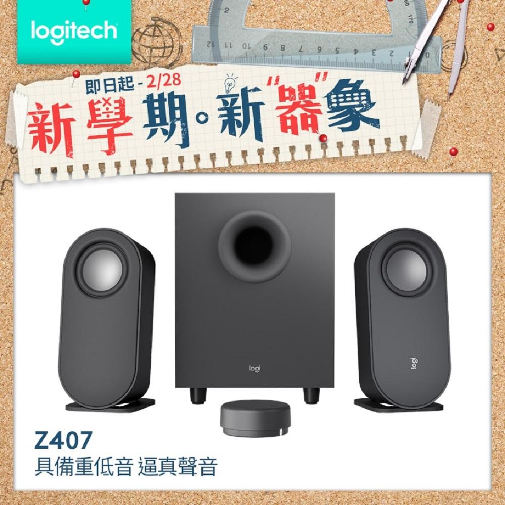 羅技 Z407 2.1 藍牙音箱 ★含超低音喇叭