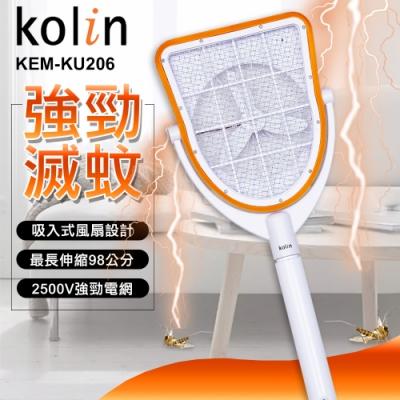 kolin 歌林伸縮吸蚊電蚊拍(KEM-KU206)