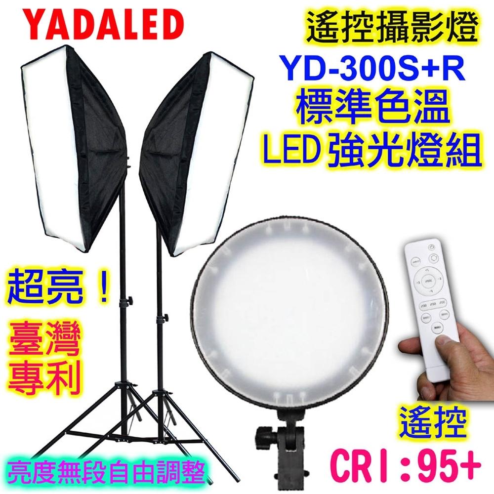 YADALED標準色溫攝影棚雙燈組YD300S+R