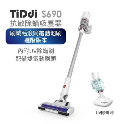 TiDdi S690輕量化抗敏除蟎吸塵器『絨毛滾筒電動地刷進階版本』