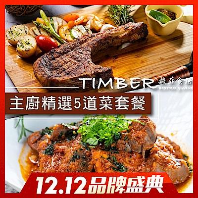 時時樂限定-台北-TIMBER-藏薪法餐酒館主廚精