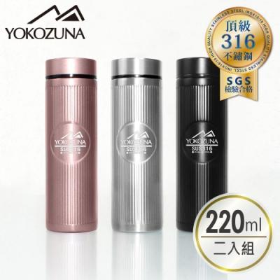 [買一送一] YOKOZUNA 316不鏽鋼輕量保溫杯220ml