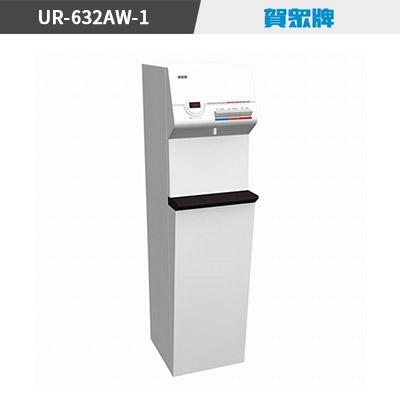 賀眾牌冰溫熱純水飲水機UR-632AW-1