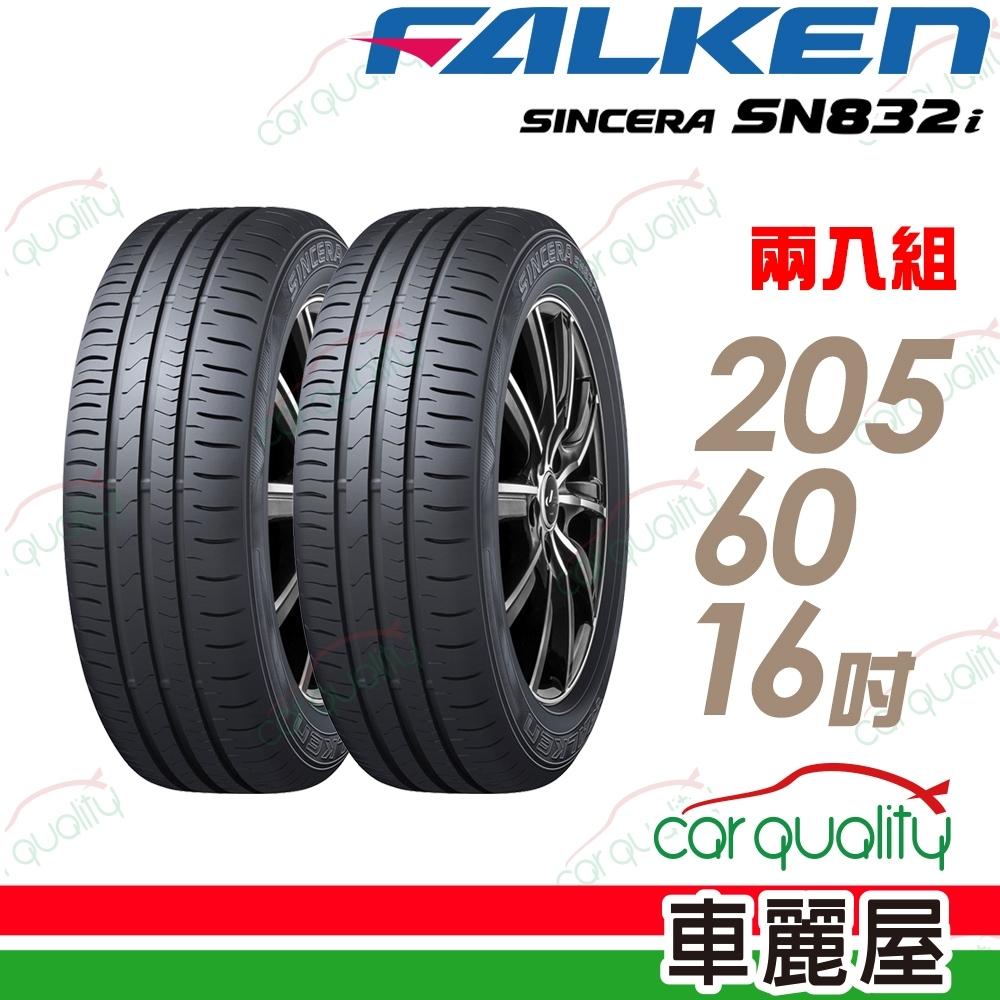 【FALKEN 飛隼】SINCERA SN832i 環保節能輪胎_二入組_205/60/16
