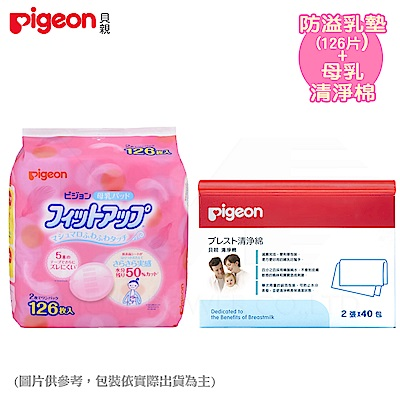 日本《Pigeon 貝親》防溢乳墊【126片 日本製】+母乳清淨棉