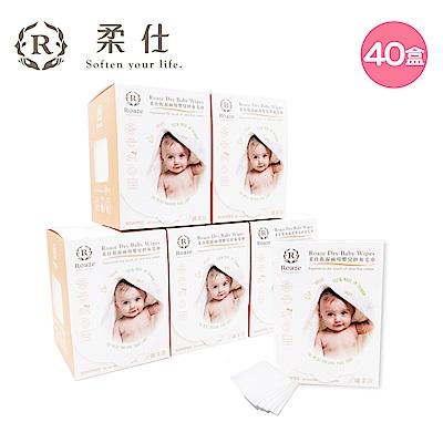 【Roaze 柔仕】MIT乾濕兩用布巾-  纖柔款 40 盒 (80片/盒)