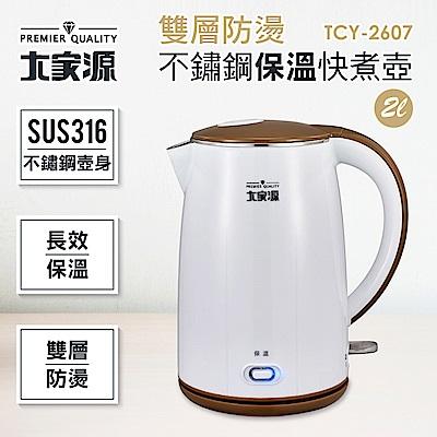 大家源2L雙層防燙316不鏽鋼保溫快煮壺 (TCY-2607)