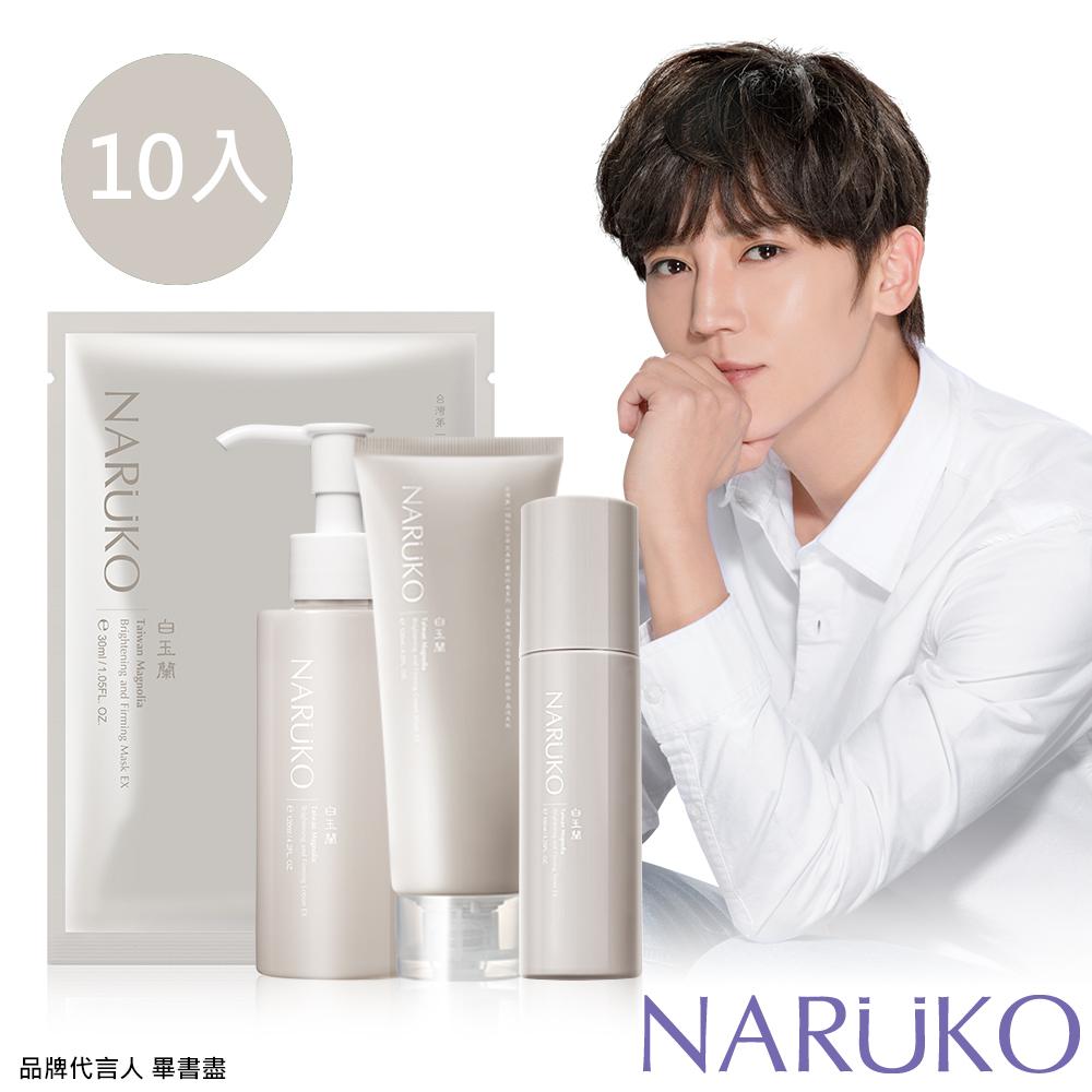 NARUKO牛爾 白玉蘭鑽采超緊緻洗面霜EX+化妝水+乳液+彈力面膜10入