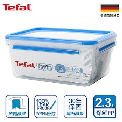 Tefal法國特福 德國EMSA原裝 無縫膠圈PP保鮮盒 2.3L(快)