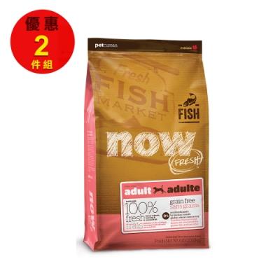 Now! 鮮肉無穀天然糧 鮮魚成犬配方 6磅 兩件優惠組
