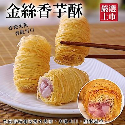 海陸管家 金絲香芋酥(每盒10個/共約250g) x2盒