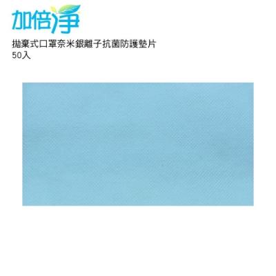 加倍淨 拋棄式口罩奈米銀離子抗菌防護墊片 藍色 50片入*4盒
