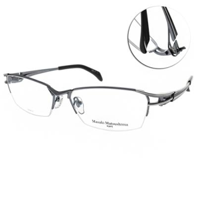 Masaki Matsushima眼鏡 β鈦材質 流線款/藍銀-黑 #MF1212 C07