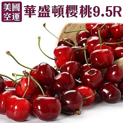 【天天果園】美國空運華盛頓9.5R櫻桃1盒(1kg禮盒裝)