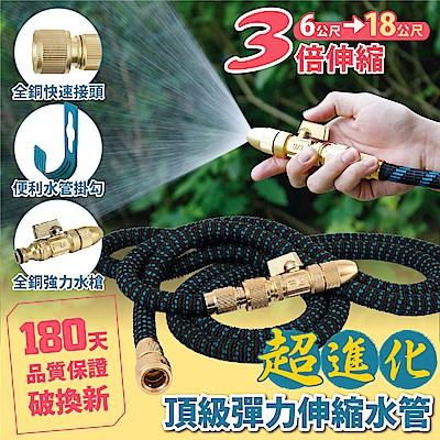 【FL生活+】防爆高壓彈力伸縮水管-18公尺(FL-101)