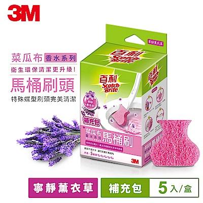 3M 百利菜瓜布馬桶刷補充包-香水系列 寧靜薰衣草