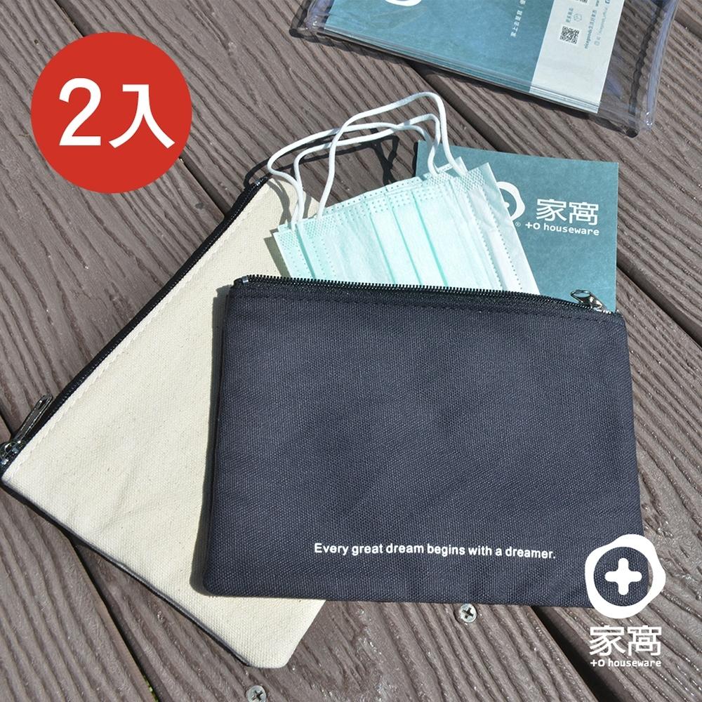 +O家窩 MIT 帆布防塵抗汙口罩收納拉鍊袋-2入-2色可選