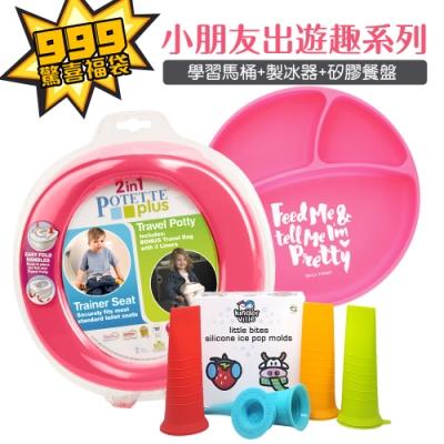 【驚喜福袋】小朋友出遊趣系列-出外必備品