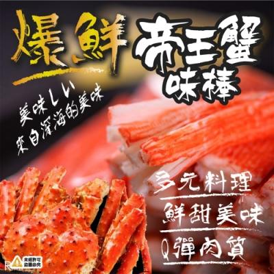 (任選)極鮮配 火鍋必備 爆鮮甜帝王蟹味棒(30g±10%/包)
