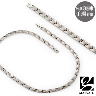 MASSA-G【流光時刻】純鈦能量項鍊手環組