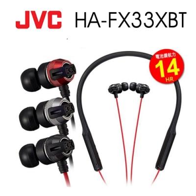 JVC HA-FX33XBT 藍芽無線 耳道式耳機 3色 可選