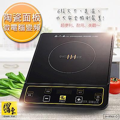 鍋寶黑陶瓷 微電腦變頻電磁爐(IH-8966-D)
