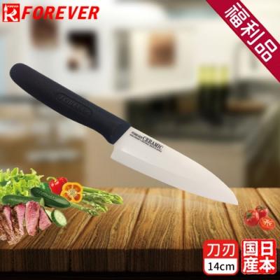 (福利品)FOREVER 日本製造鋒愛華陶瓷刀14CM(白刃黑柄)