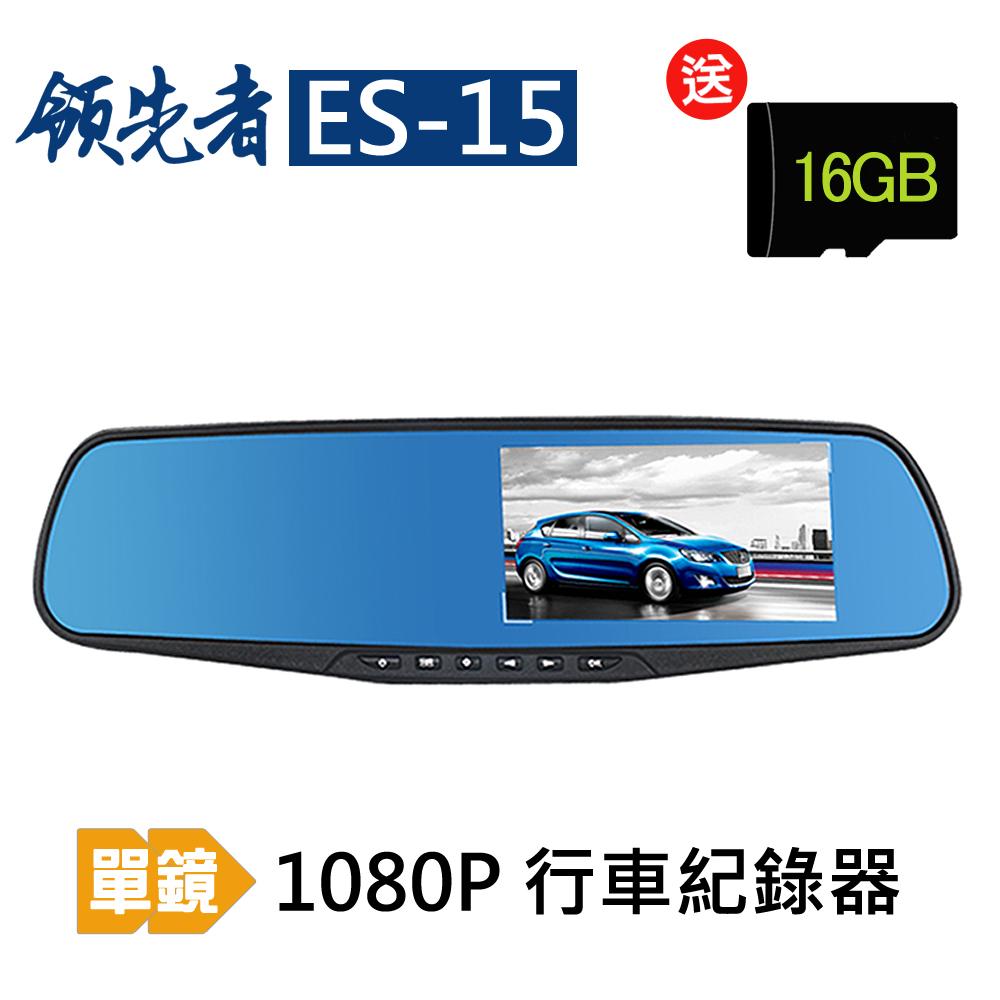 領先者 ES-15 高畫質1080P 防眩藍光後視鏡型行車記錄(單鏡版)-自