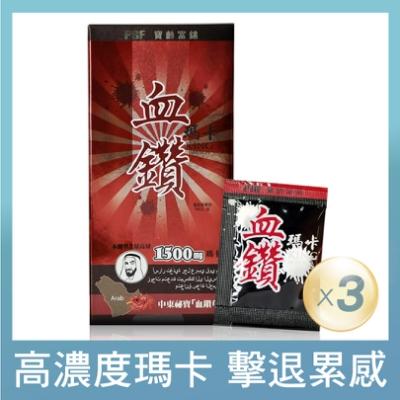 (即期良品)【寶齡富錦】血鑽瑪卡升級版(14包/盒)3入組-效期2021.10.17