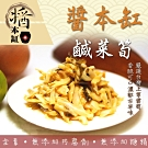 醬本缸 台灣高山古早味鹹菜筍6包團購分享組(375克/包)