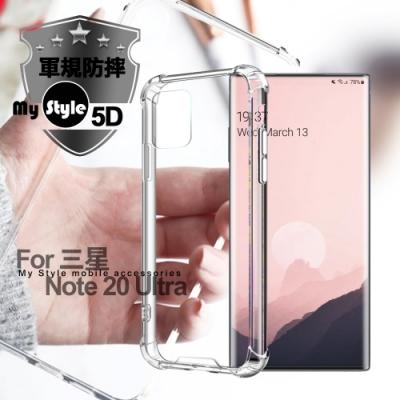 My Style for Samsung Galaxy Note 20 Ultra 強悍軍規5D清透防摔殼