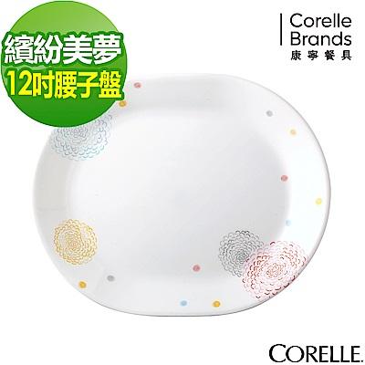 CORELLE 康寧 繽紛美夢12吋腰子盤