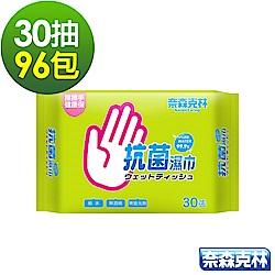 奈森克林 純水抗菌濕巾30抽x96包/箱