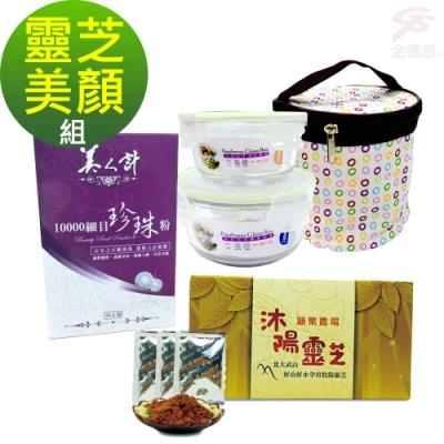 靈芝美顏組 沐陽靈芝30包x1+珍珠粉x1+玻璃保鮮盒時尚手提組x1