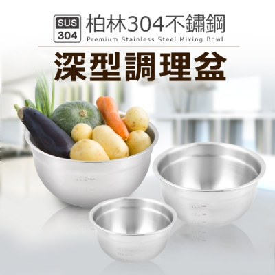 【Quasi】柏林304不鏽鋼3入深型調理盆(17+21+25cm)