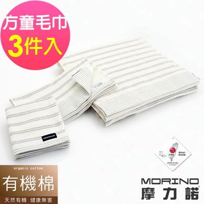 MORINO摩力諾 有機棉竹炭雙橫紋紗布童方毛巾(超值3入組)