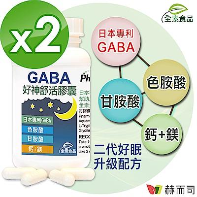 赫而司 日本好神舒活全素食膠囊(60顆*2罐)高單位GABA好眠胺基酸,甘胺酸+色胺酸+紅海藻鈣鎂 幫助入睡