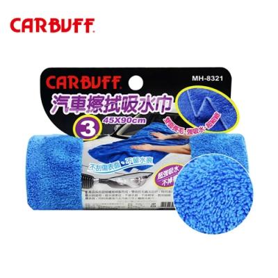 CARBUFF 車痴汽車擦拭吸水巾-45x90CM