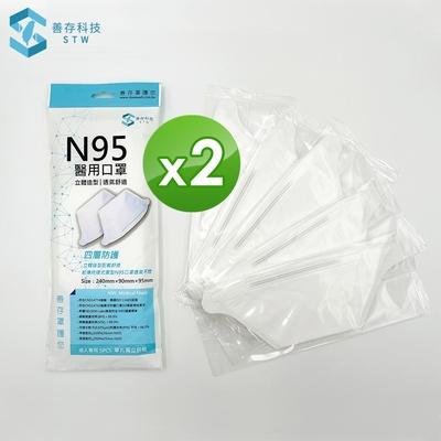善存 N95醫用口罩(未滅菌)-成人立體(5入/袋x2)